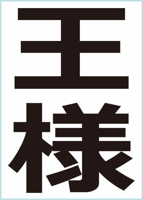 漢字タトゥーシール 王様