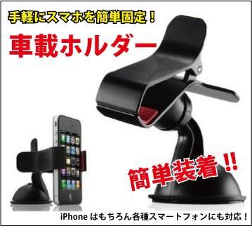 iPhone・ スマートフォン 車載 ホルダー スマホホ...