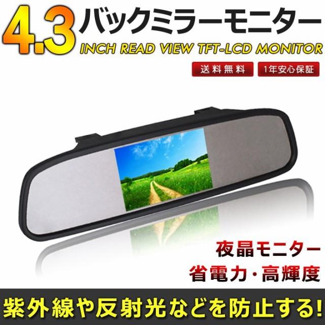バックミラーモニター シャープ製HD液晶採用 4.3...