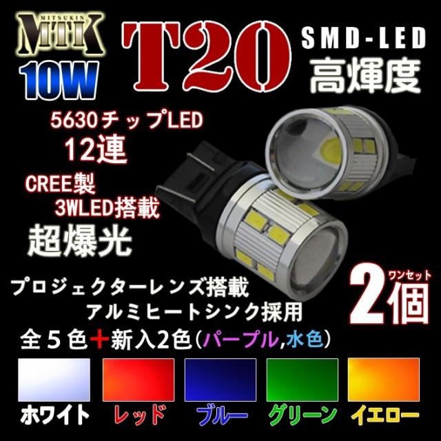 LEDバルブT20 超絶爆光!10W CREE製 12v用・各2...