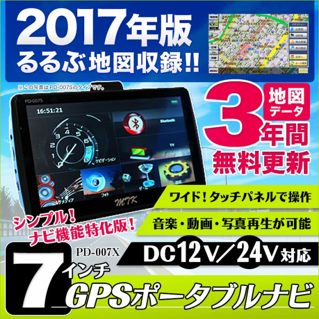カーナビ 7インチ GPSポータブルナビ (PD-007X) ...