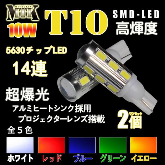LEDバルブT10 10W CREE製 12v用・各2個セット(L...