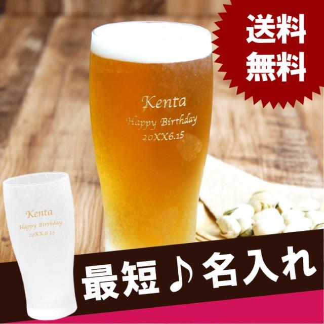 名入れ ギフト ビール グラス 誕生日 プレゼント ...