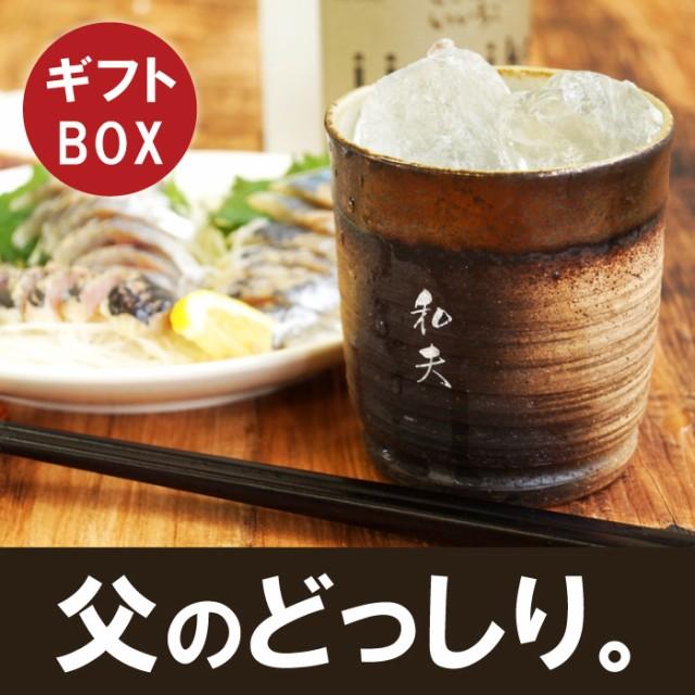 名入れ カップ 焼酎グラス 湯呑み 名前入り 【 萬...