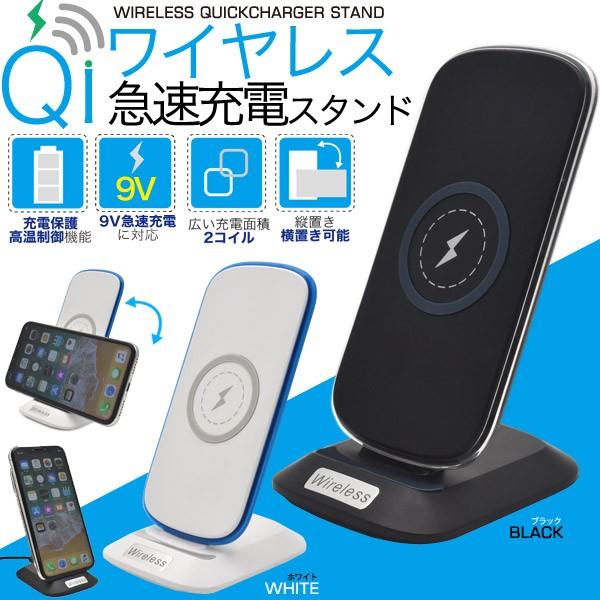 送料無料Qi対応 ワイヤレス充電器 急速充電スタン...