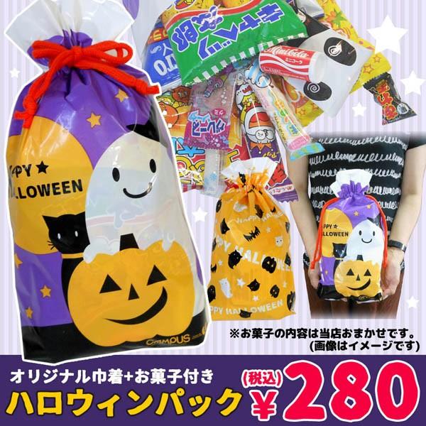 HW-OKS18/ハロウィンオリジナル巾着お菓子パック/...