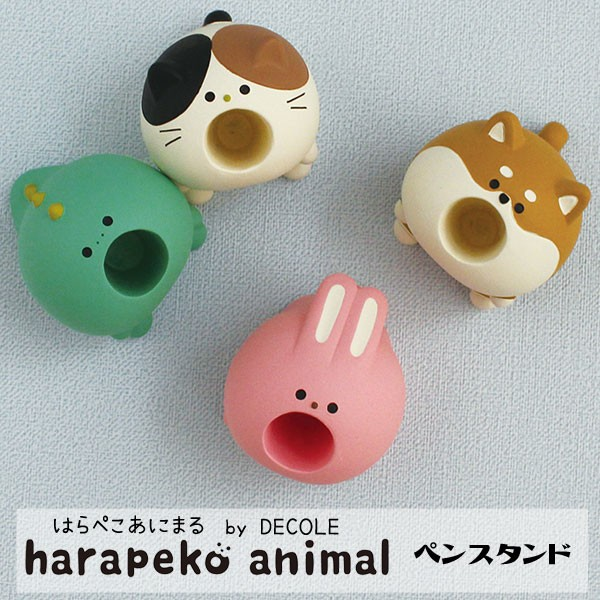 PK-92921-24「ペンスタンド」harapeko animal は...