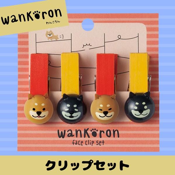 WA-37365「クリップセット」デコレ wankoron わん...
