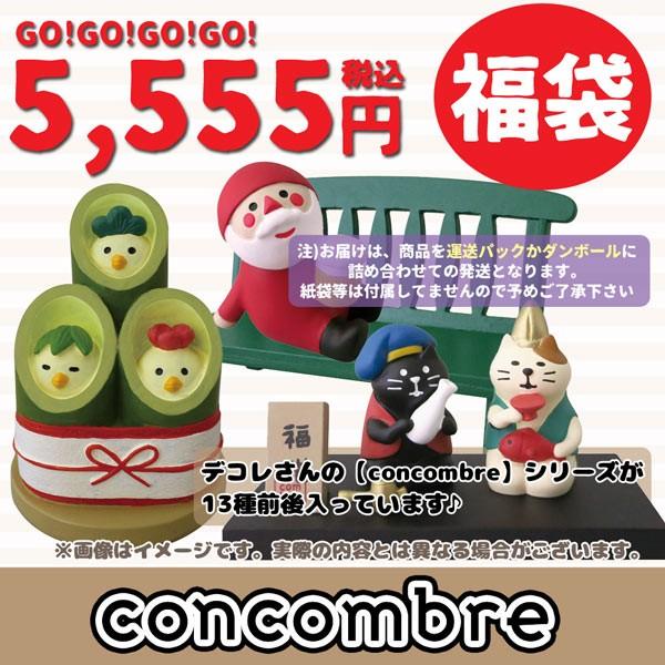 CO-FUKU-5555/のあ/【DECOLE concombre】2018...