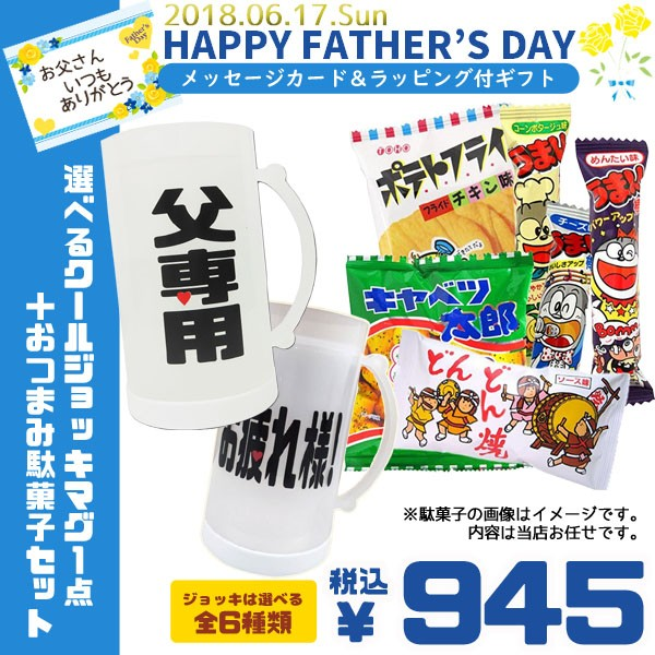 3250-OKS-FD/【Father's Day/父の日】クールジョ...