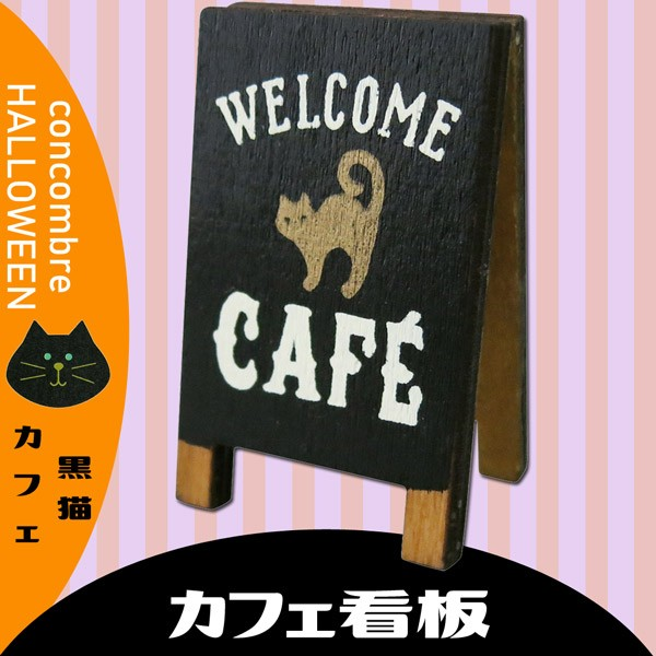 ZHW-92541「カフェ看板」デコレ concombre コン...