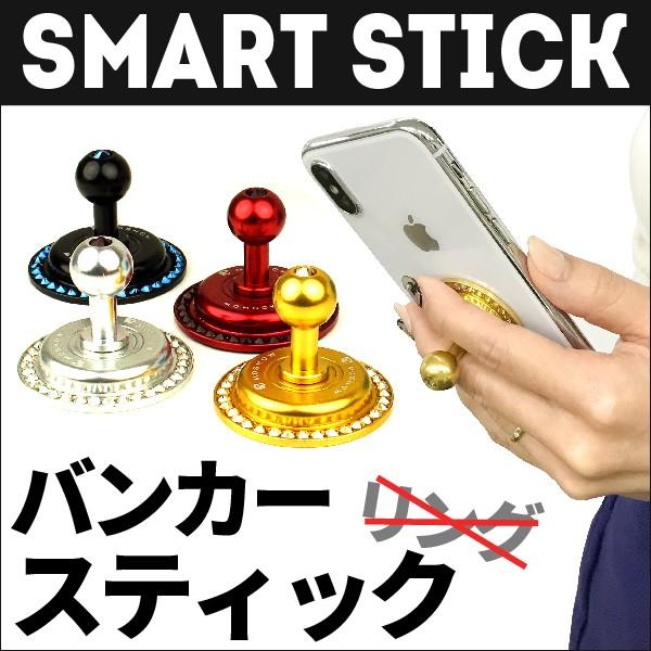 送料無料スマホ スマートフォン Smart Stick スマ...