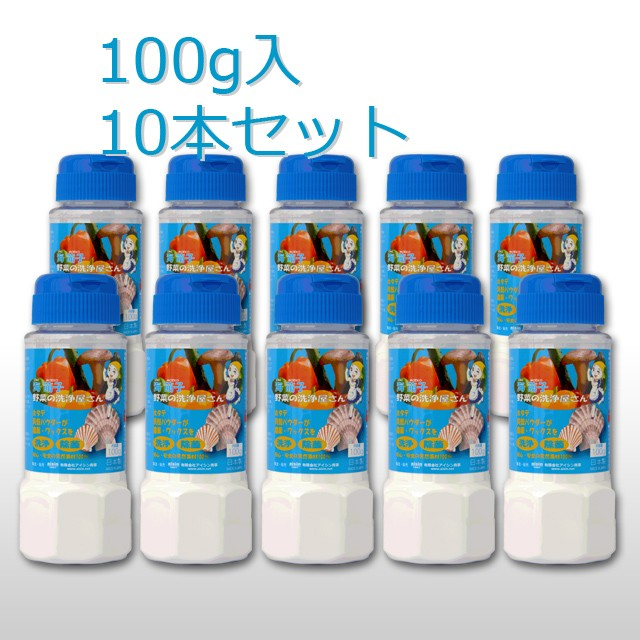【100g入 10本セット】 海萌子 野菜の洗浄屋さん ...