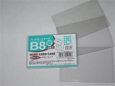 【メール便対応】ハードカードケース 硬質B8 ...