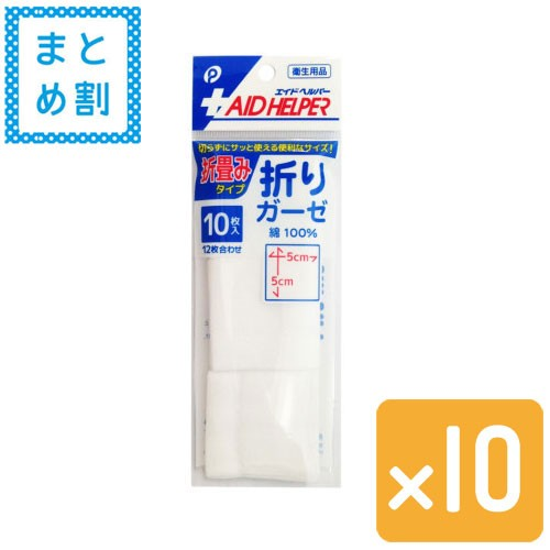 【おまとめ割】折りガーゼ 折畳みタイプ 10個セッ...