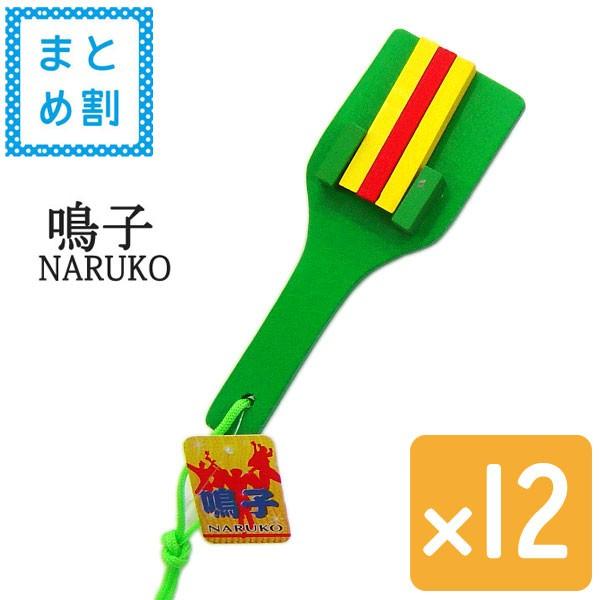 【おまとめ割】鳴子色塗り 緑12個セットよさこい...