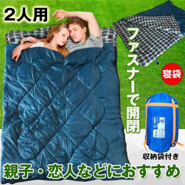 シュラフ 寝袋 2人用 封筒型 冬用 3kg キャンプ ...