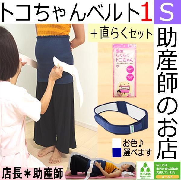 トコちゃんベルト1(S)⇒恥骨痛に! 送料無料(青...