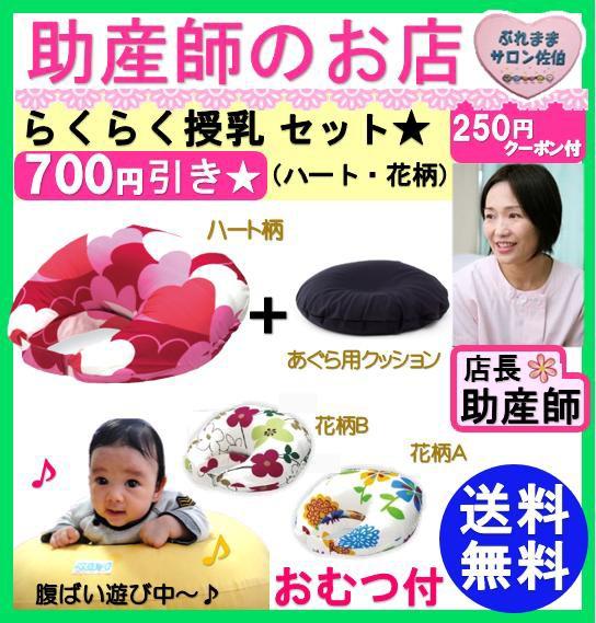 トコちゃんベルトの青葉製:らくらく授乳セット(...