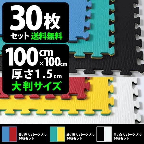 ジョイントマット リバーシブル(30枚セット)【...