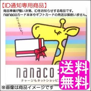 【ID通知専用商品】nanaco ナナコギフトID 3000円...
