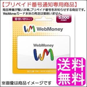 【プリペイド番号通知専用商品】WebMoney ウェブ...