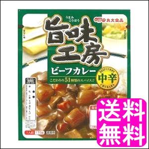【送料無料】丸大食品 旨味工房 ビーフカレー 中...