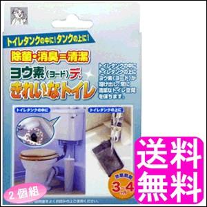 【送料無料】ヨウ素デ・きれいなトイレ 【2個組】...