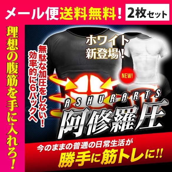 【メール便送料無料★2枚セット】加圧Tシャツ 阿...