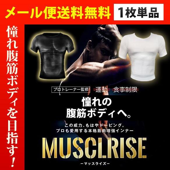 【メール便送料無料】MUSCLRISE マッスライズ 加...