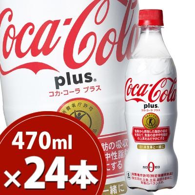 【メーカー直送・代引不可】コカ・コーラ プラス ...