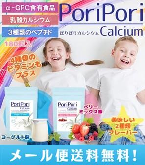 【メール便送料無料】ぽりぽりカルシウム  ヨーグ...