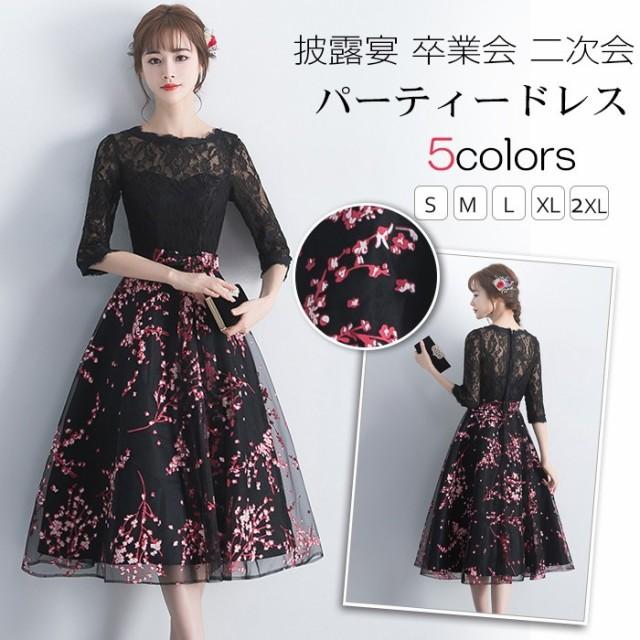 116c6a499c65b パーティードレス 結婚式 ドレス ウエディングドレス ミモレ丈 レース 五分袖 花柄 黒