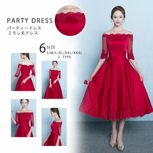 4d50fc58e72f6 パーティードレス 七分袖 オフショルダー 赤 ウェディングドレス ミモレ丈 ブライズメイド 花嫁 二次会