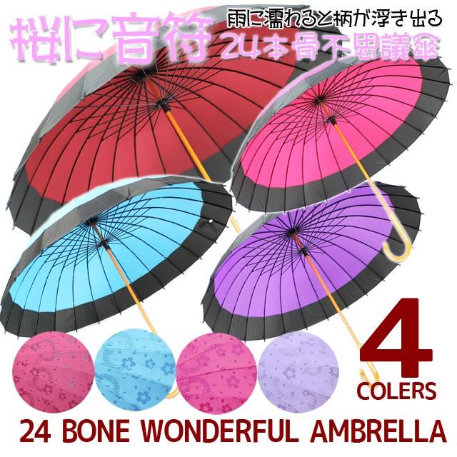 【雨傘】絵が浮出る不思議傘 『桜に音符 NEW』 24...