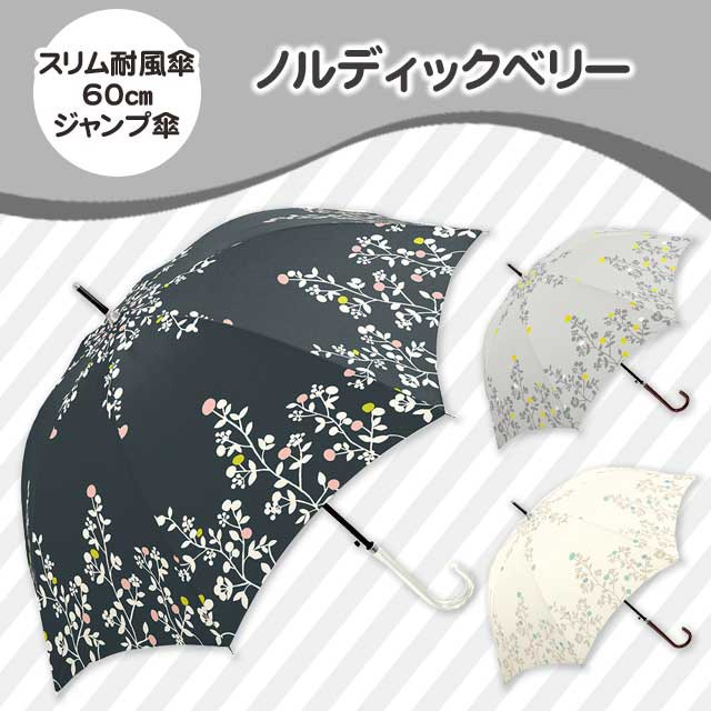 【雨傘】 スリム耐風傘『 ノルディックベリー (長...