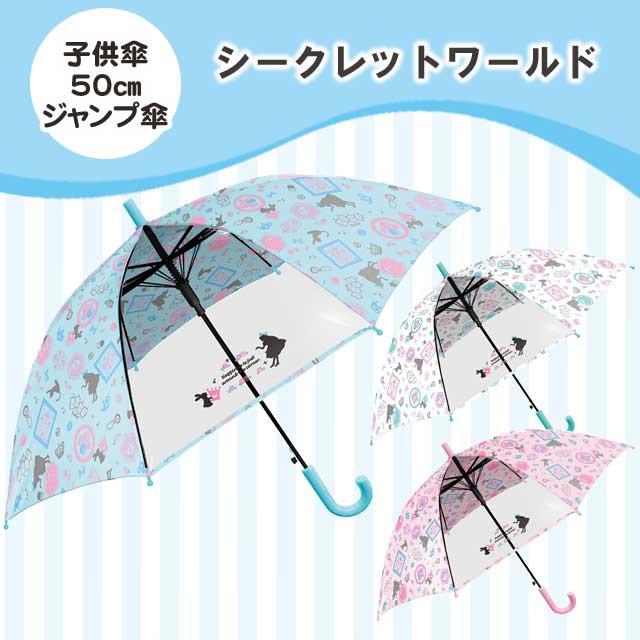 【キッズ雨傘】子供用傘『  シークレットワールド...