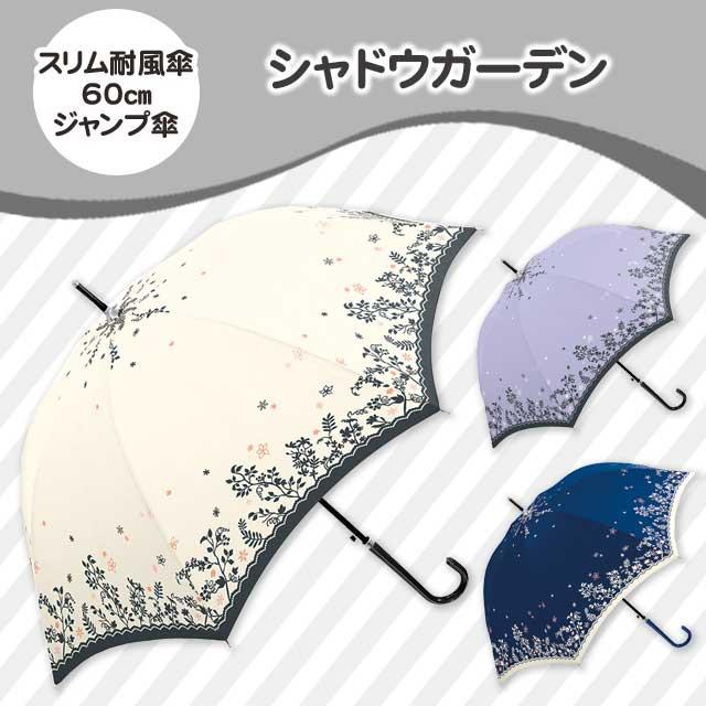 【雨傘】スリム耐風傘『 シャドウガーデン (長傘...