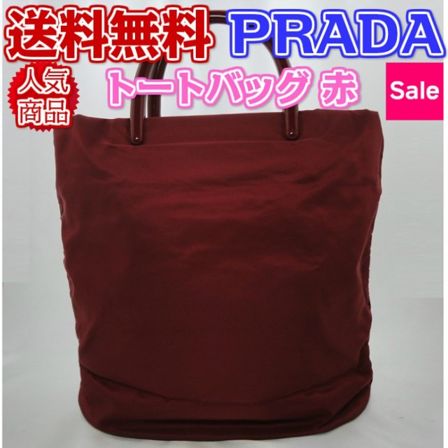 プラダ PRADA トートバッグ 赤 ナイロン ☆ prada...