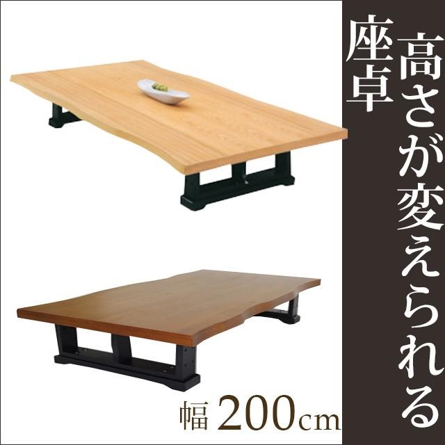 【送料無料】200座卓 ブラウン ナチュラル テーブ...