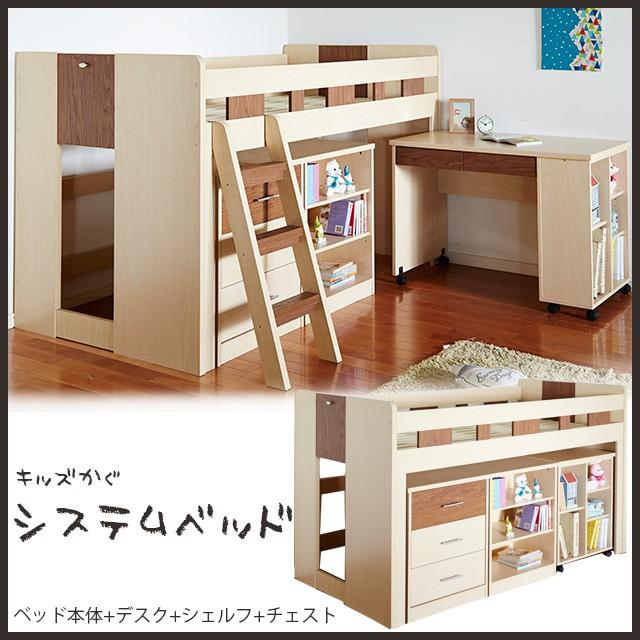【送料無料】システムベッド マットレス別売り シ...