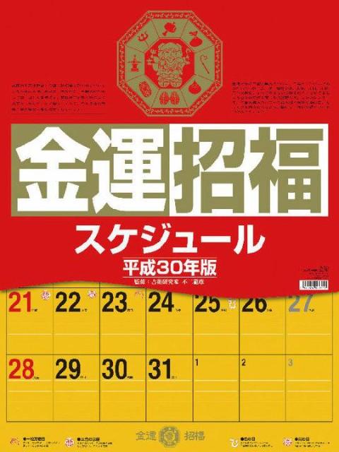 金運招福スケジュール B3タテ型 2018 卓上カレン...