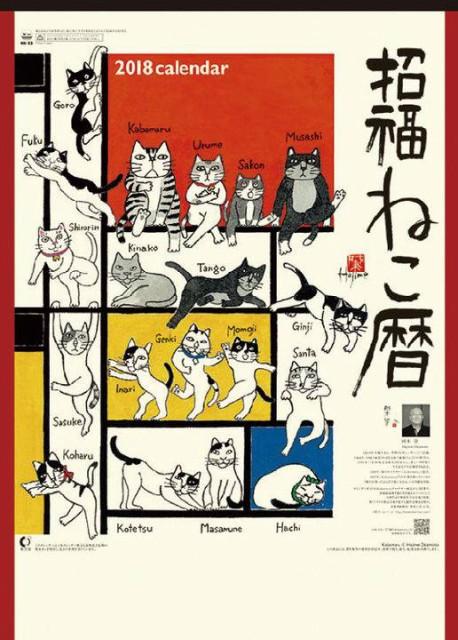 招福ねこ暦 2018 壁掛けカレンダー (日本製)
