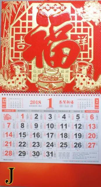 2018年度版 中国縁起 壁掛けカレンダー  「J....