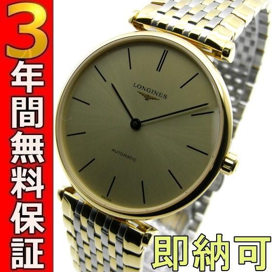 即納可 ロンジン 腕時計 L4.708.2.32.7