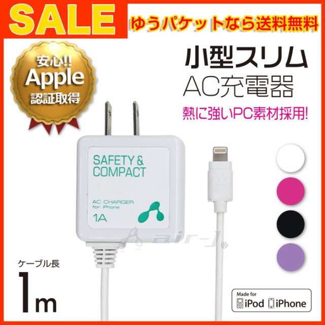 【セール】Apple認証 iPhone 充電器 1m コンセン...