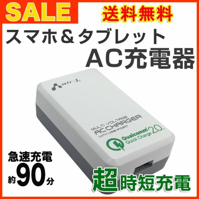 【セール】スマホ 充電器 コンセント タブレット...