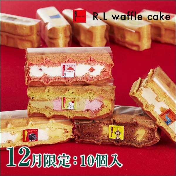 季節のワッフルケーキ10個入り /ギフト お菓子 /...