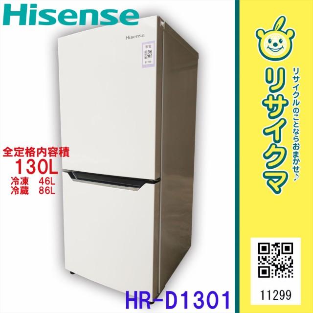 K▼ハイセンス 冷蔵庫 130L 2016年 2ドア ホワイ...