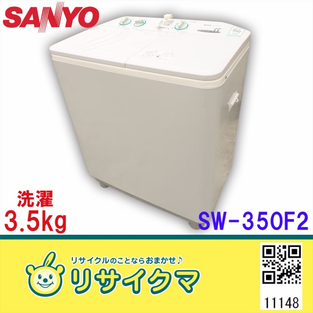 R▼サンヨー 二槽式洗濯機 2009年 3.5kg SW-350F2...